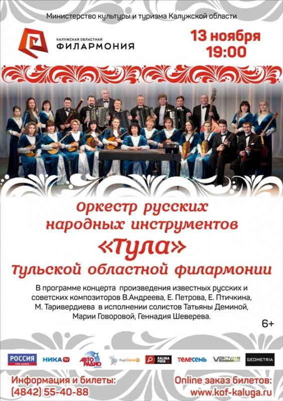 Оркестр русских народных инструментов «Тула» Тульской областной филармонии в Калужской областной филармонии
