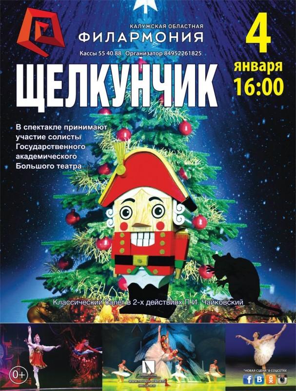 Классический балет в 2-х действиях П.И. Чайковский «Щелкунчик» в Калужской областной филармонии