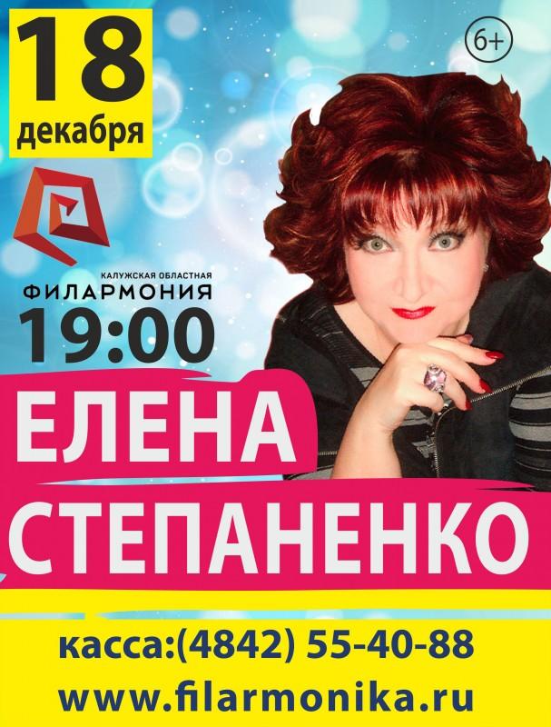 Елена Степоненко в Калужской областной филармонии