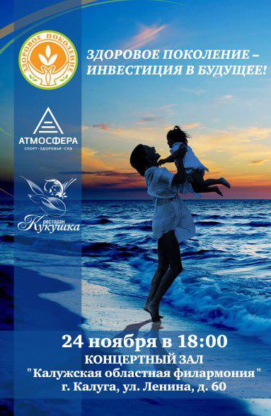 Концертная программа, посвящённая МАМАМ Калужской области