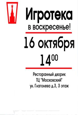 Игротека в ТЦ «Московский»