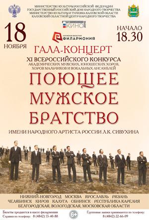 Всероссийский конкурс «Поющее мужское братство». Гала-концерт в Калужской областной филармонии