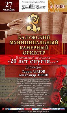 Юбилейный концерт Калужского муниципального камерного оркестра в Доме музыки