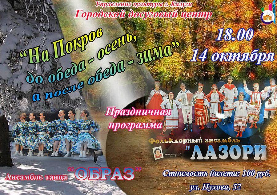 Концерт «На Покров до обеда –осень, а после обеда – зима» в Городском досуговом центре