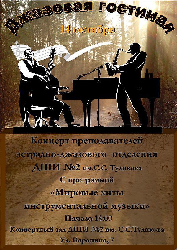 Концерт преподавателей ДШИ № 2 им.С.С. Туликова