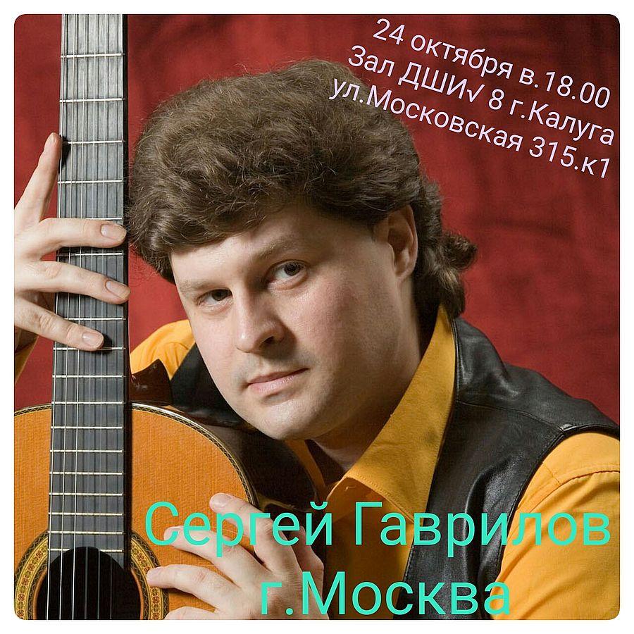 Сергей Гаврилов зале Детской школы искусств № 8 г. Калуги