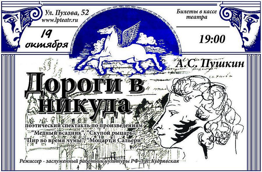 Открытие сезона в Литературно-поэтическом театре
