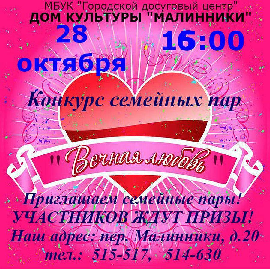 Конкурсная программа для семейных пар «Вечная любовь» в ДК Малинники
