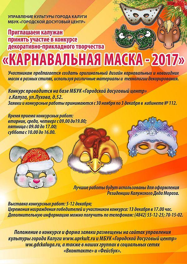 Конкурс декоративно-прикладного творчества «КАРНАВАЛЬНАЯ МАСКА-2017» в Городском досуговом центре
