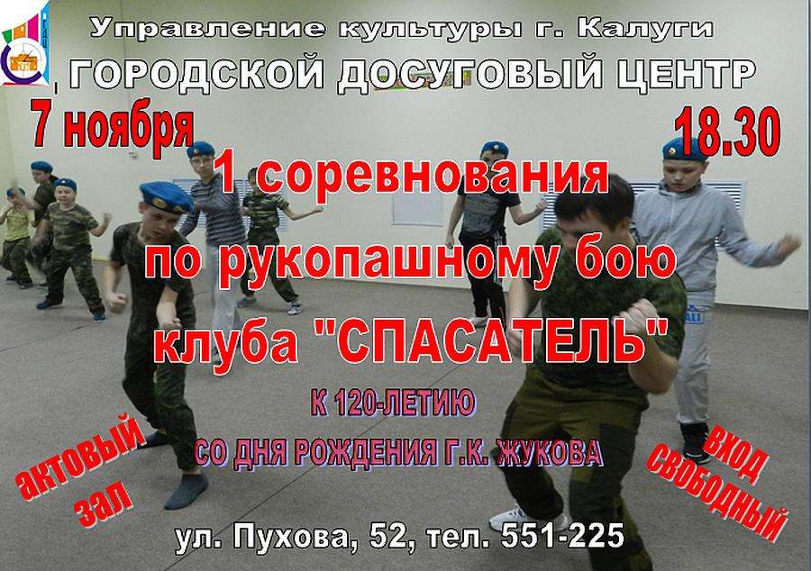 Первые соревнования групп рукопашного боя клуба «Спасатель» в Городском досуговом центре