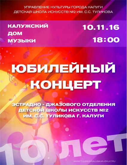 10 лет эстрадно-джазовому отделению ДШИ № 2 им. С. С.Туликова. Концерт в Доме музыки