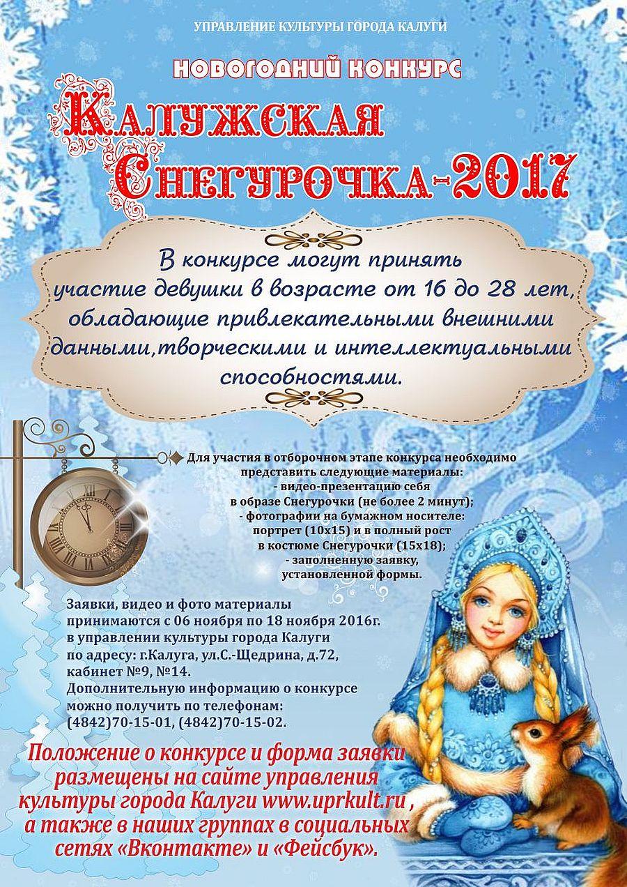 Конкурс «Калужская Снегурочка-2017». Финал в Калужском Доме музыки
