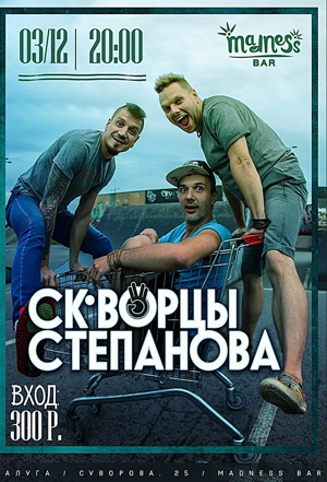 Скворцы Степанова в баре Madness