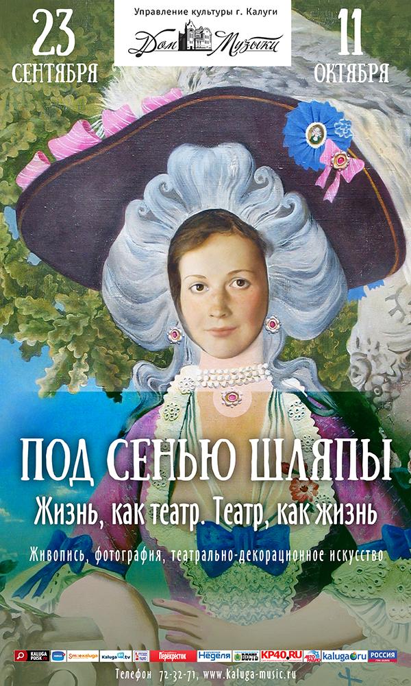 Выставка «Под сенью шляпы. Жизнь, как театр. Театр, как жизнь» в Калужском Доме музыки