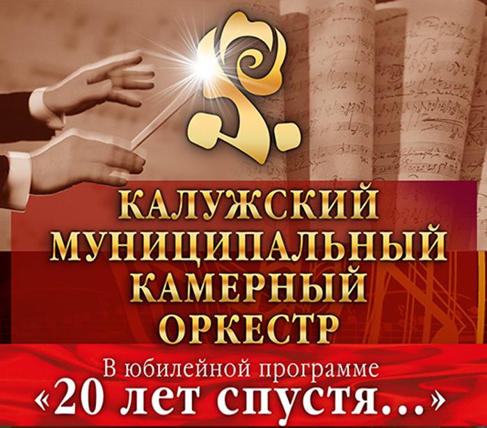 Дом музыки: от XI фестиваля «Калужская осень» к юбилею Муниципального камерного оркестра
