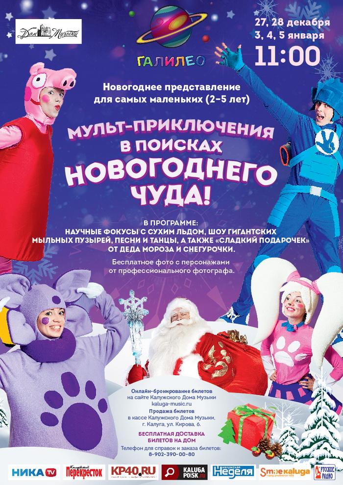 Программа для детей «В поисках Новогоднего чуда» в Доме музыки