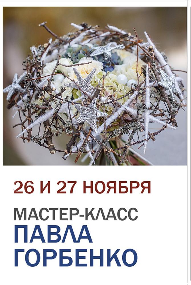 Мастер-класс флориста-дизайнера Павла Горбенко