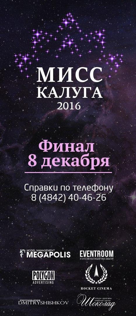 Мисс Калуга 2016. Финал. В Калужском областном драматическом театре