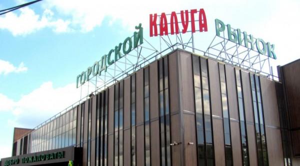 Открытие нового Городского рынка и ярмарки «Дары земли Калужской»