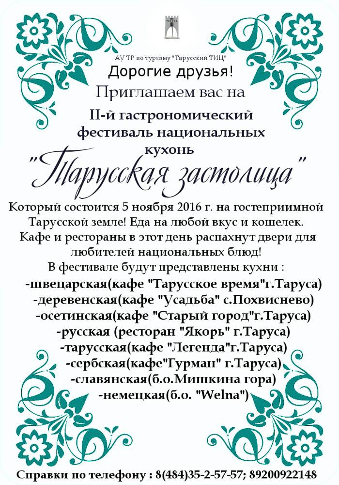 II гастрономический фестиваль в Тарусе