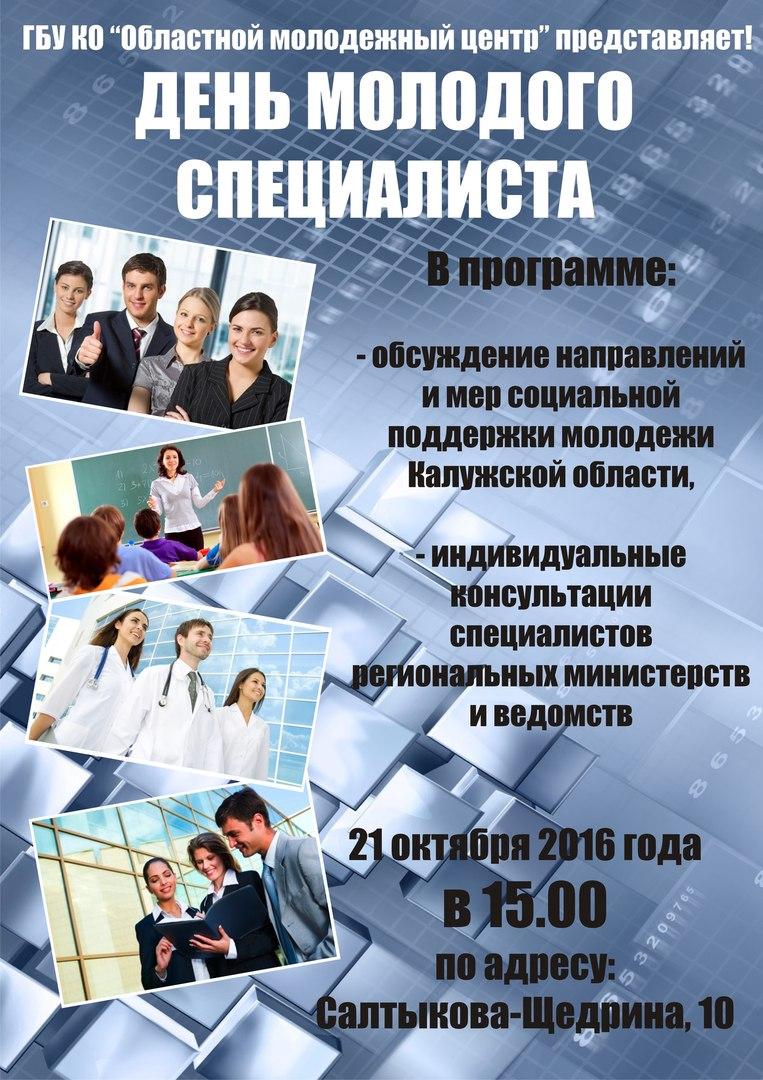 «День молодого специалиста» в Областном молодёжном центре