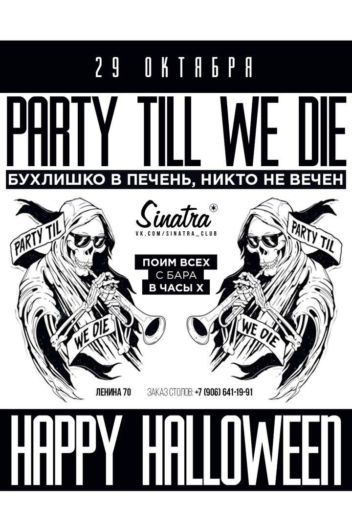 Happy Halloween в клубе Sinatra