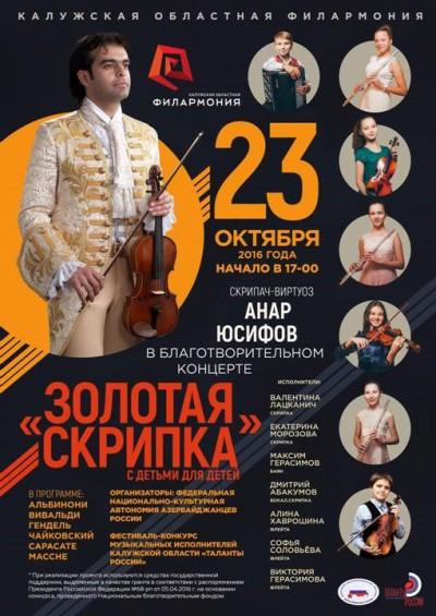 Детский благотворительный концерт «Золотая скрипка» в Калужской областной филармонии