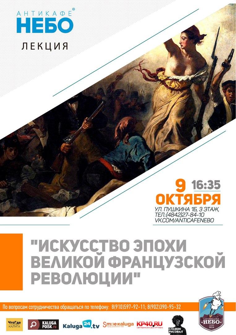 Лекция «Искусство эпохи Великой французской революции» в антикафе Небо