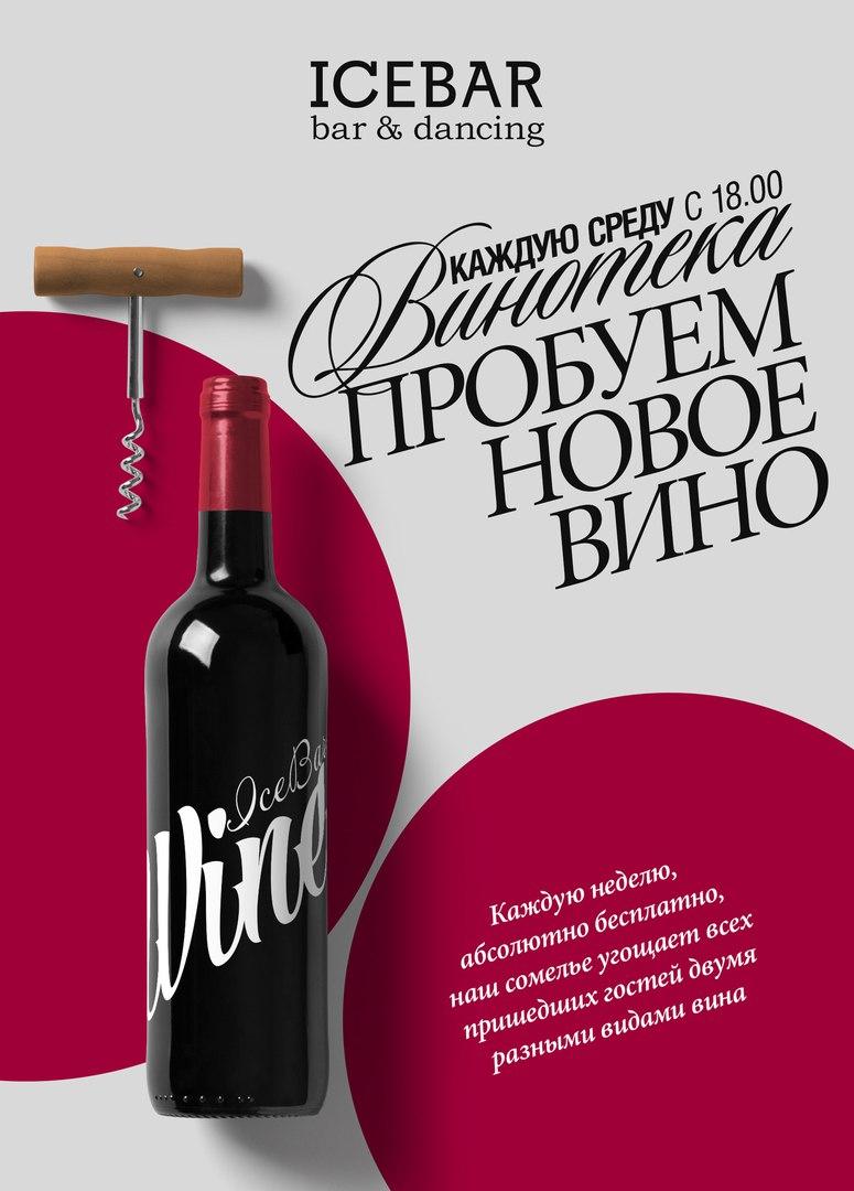 Дегустация вин в ICEBAR