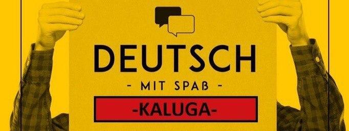 Встреча немецкого разговорного клуба в антикафе Небо