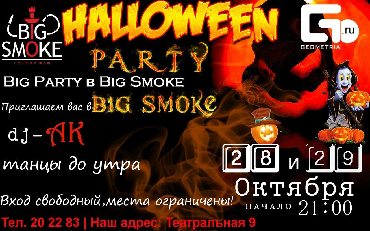 Хэллоуин: Big Party в Big Smoke