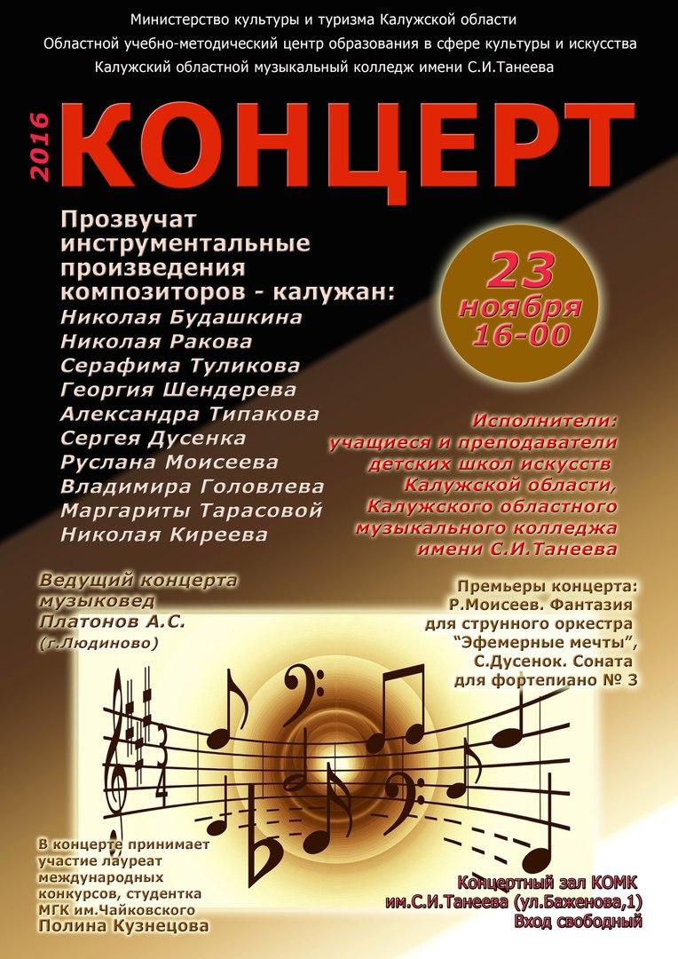Музыка композиторов-калужан в исполнении учащихся ДШИ Калуги