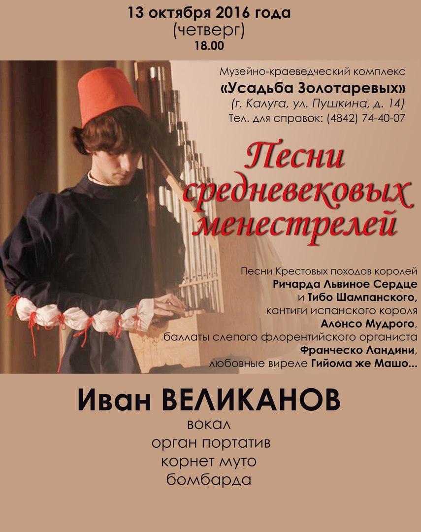 «Песни средневековых менестрелей» Ивана Великанова в зале усадьбы Золотарёвых