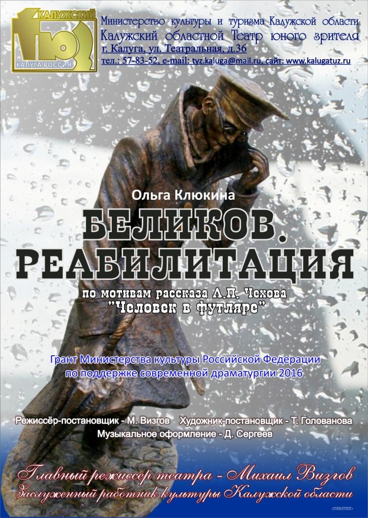 Вечерний спектакль для взрослых «БЕЛИКОВ. РЕАБИЛИТАЦИЯ» в Калужском ТЮЗе