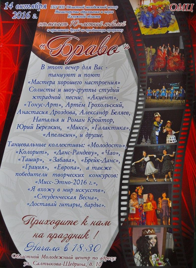 Праздничная программа «Браво» в Областном молодёжном центре