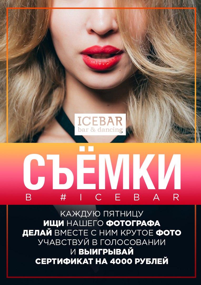 СЪЁМКИ В ICEBAR