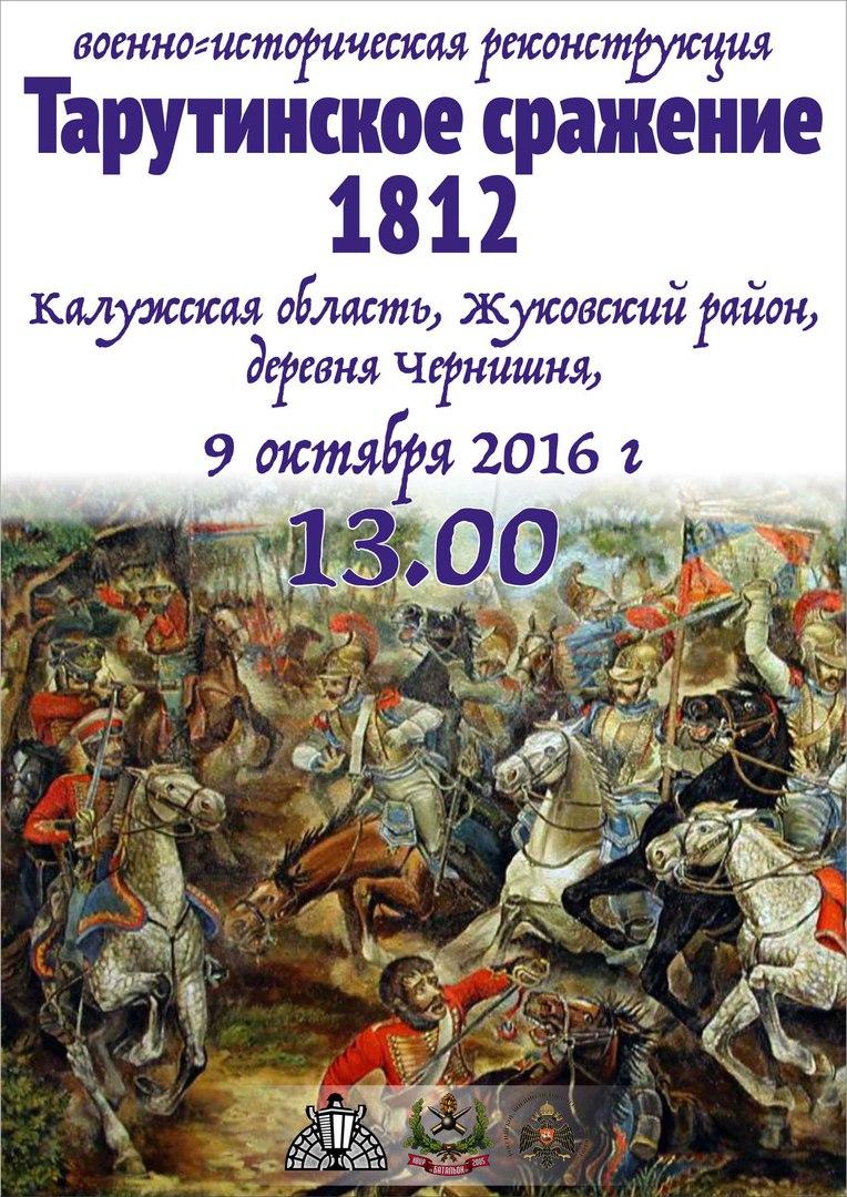 Праздник «Тарутино — поле русской славы»