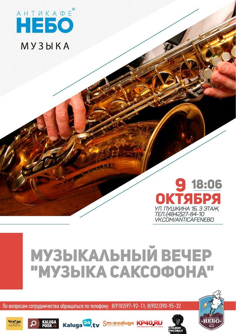 «Музыка саксофона» в антикафе «Небо»