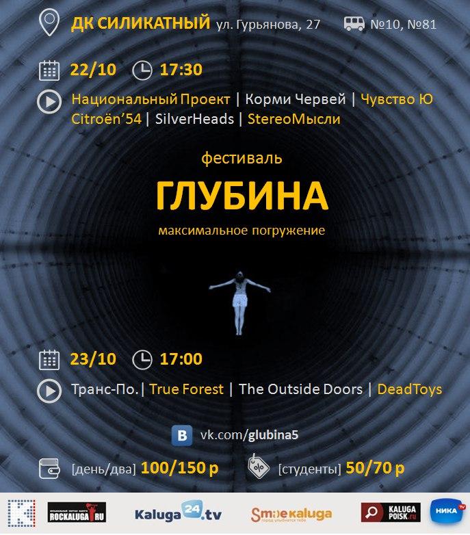 Рок-фестиваль «Глубина» в ДК «Силикатный»