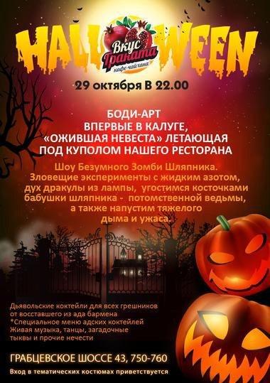 Halloween во Вкусе Граната