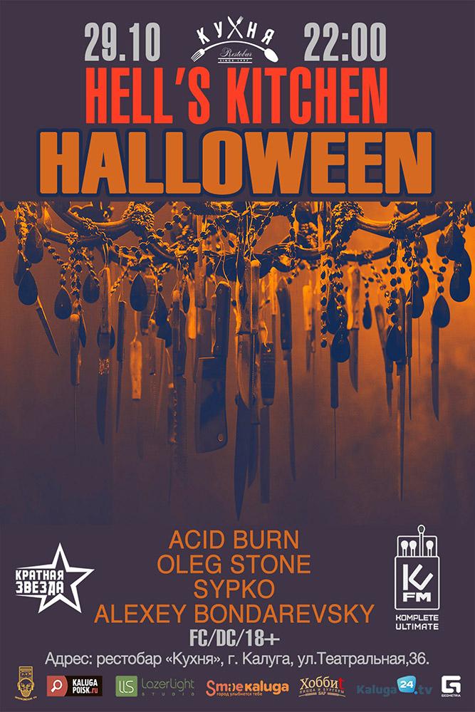 Hell's Kitchen Halloween в ресто-баре Кухня