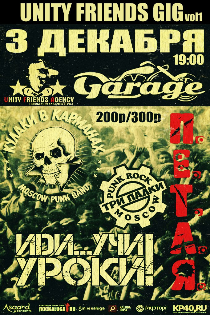 UNITY FRIENDS GIG (vol1) в баре Garage