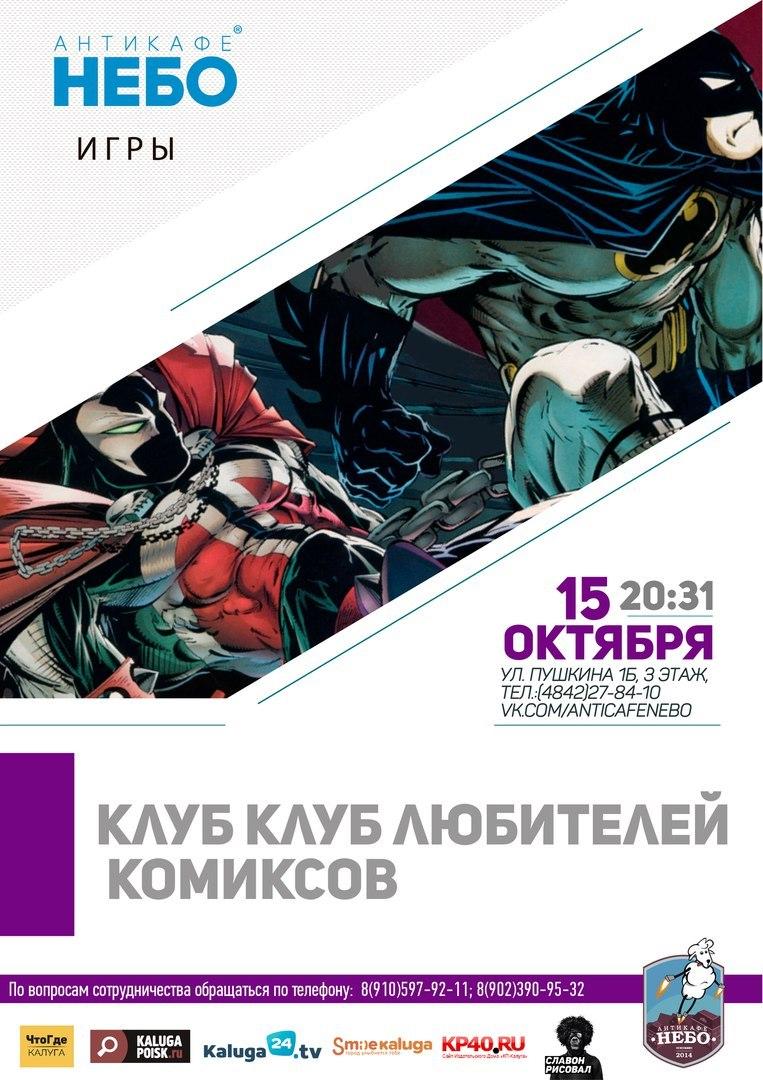 Клуб «Любители  Комиксов» в антикафе «Небо»