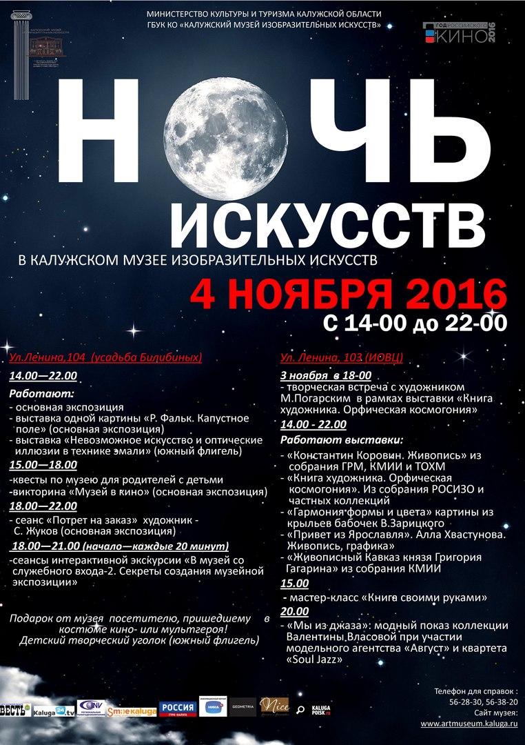 Ночь искусств 2016 в Калужском музее изобразительных искусств