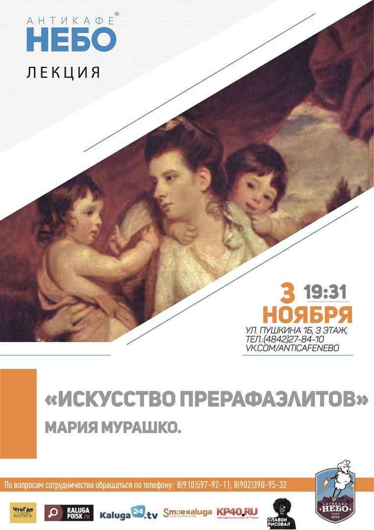Лекция «Искусство прерафаэлитов» в антикафе Небо