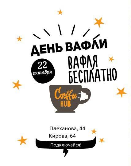 День вафли в Coffee Hub