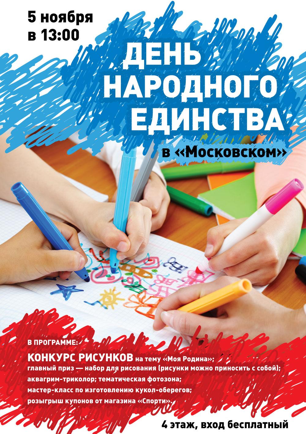 День народного единства в ТРЦ «Московский»