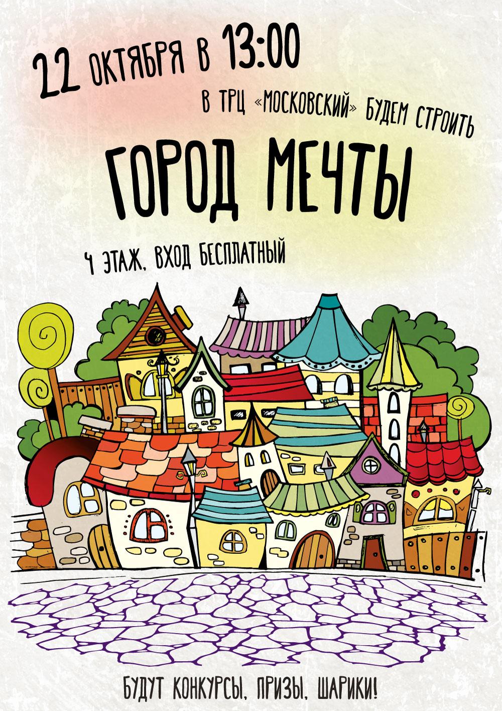 «Город мечты» на 4-м этаже ТРЦ «Московский»