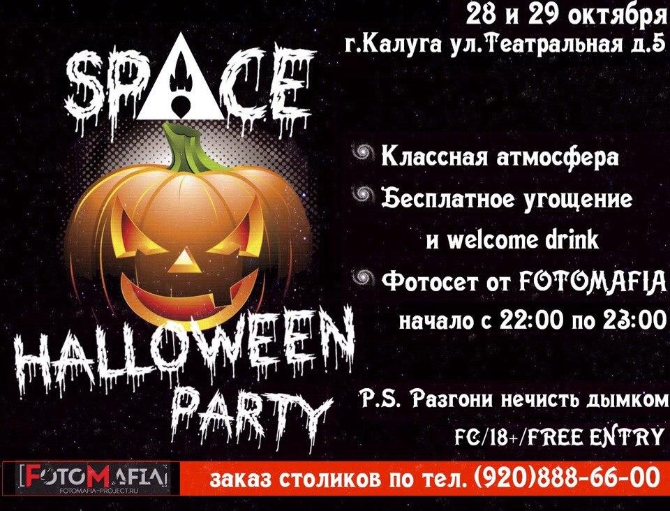 Хэллоуин в SPACE