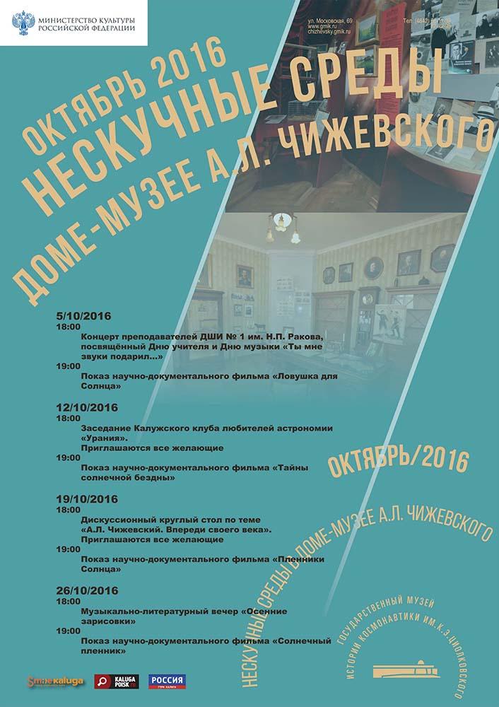 «Нескучные среды» в Доме-музее А. Л. Чижевского